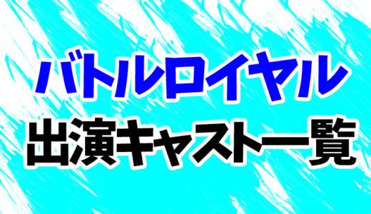 『マイティ・ソー バトルロイヤル』キャスト一覧|出演者プロフィール&SNS情報まとめ